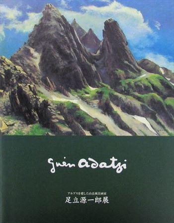 アルプスを愛した山岳風景画家 足立源一郎展 | 古書くろわぞね 図録 ...